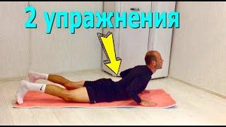 ДВА самые лучшие упражнения для укрепления позвоночника и глубоких мышц спины