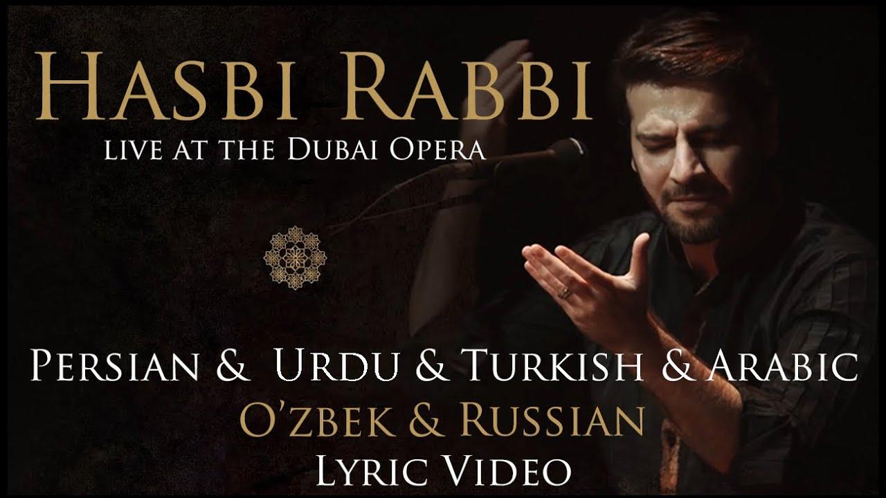 Sami Yusuf Hasbi Rabbi Lyric Video Persian Urdu Turkish Arabian O Zbek Russian Youtube