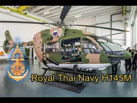 Royal Thai Navy -H145M (สุดยอด ฮ. ลำใหม่ทัพเรือ)