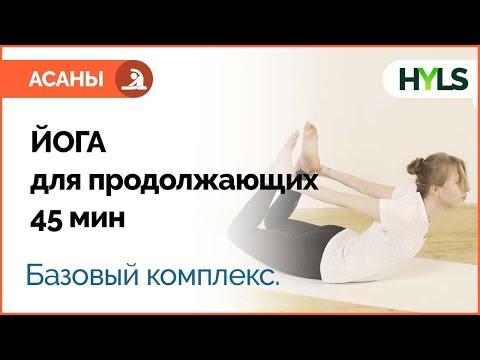 ЙОГА 45 МИНУТ | Йога на все тело | Йога дома | Средний уровень.
