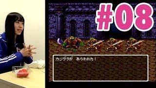 NMB48の石塚朱莉(あんちゅ)がドラゴンクエスト3を実況 Part8「カンダ...
