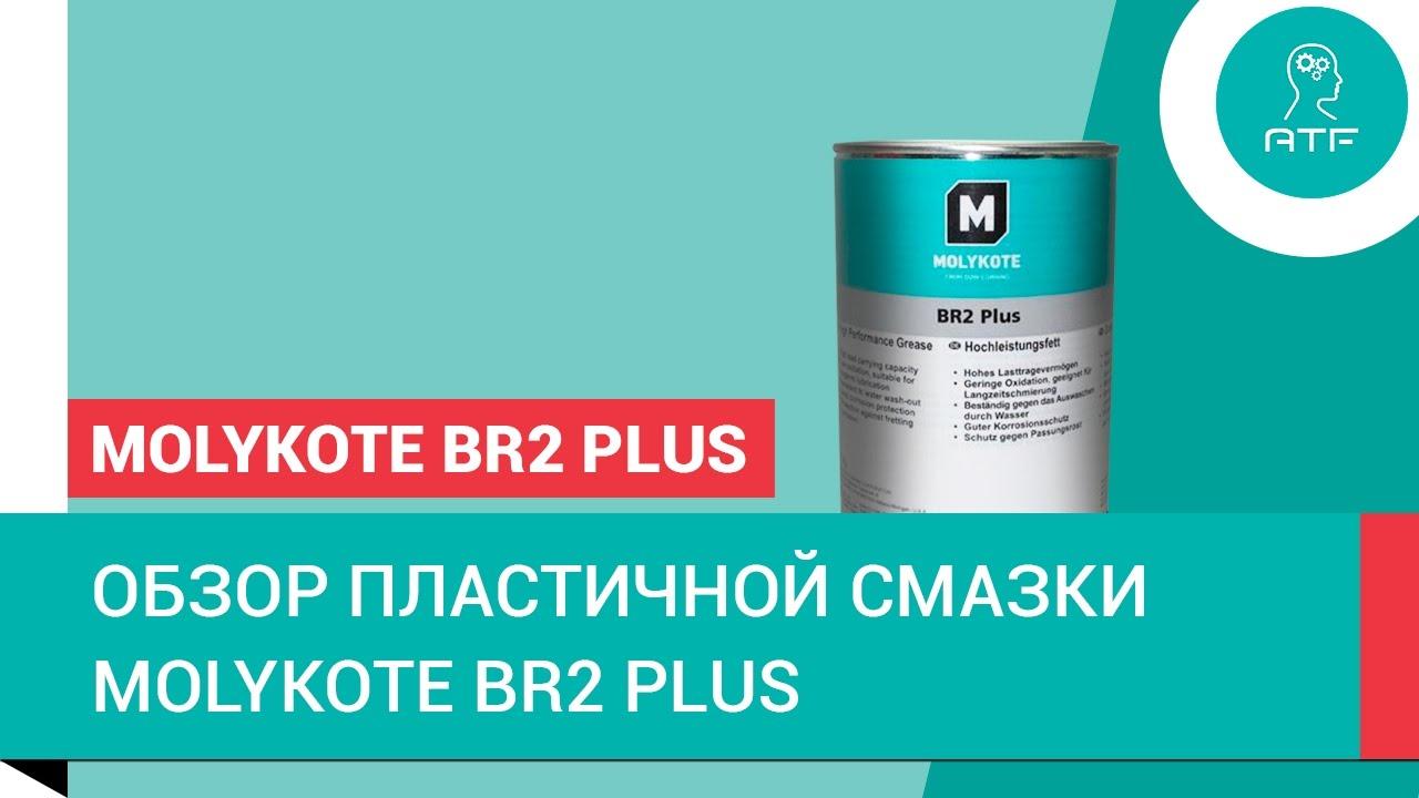 Литиевая пластичная смазка Molykote® BR2 Plus
