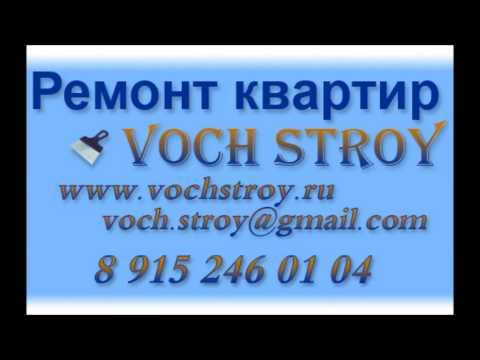 Ремонт квартир в Щелково