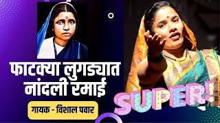 fatkya lugdyat nadli rmaee फाटक्या लुगड्यात नांदली रमाई,गायक विशाल पवार vishal pawar song
