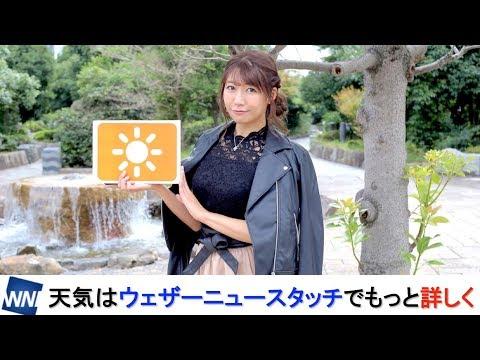 ★お天気キャスター解説★ あす10月1日日の天気