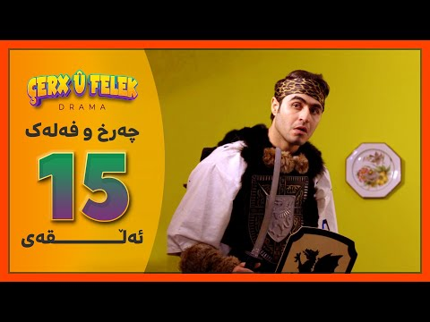 Charx u Falak - Alqay 15 | چەرخو فەلەک - ئەڵقەی 15