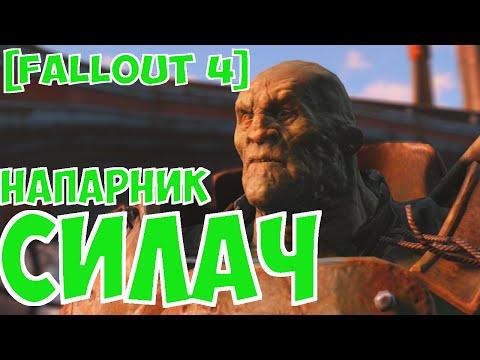 [Fallout4] Напарник Силач + квест