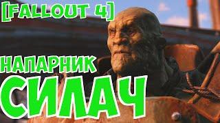 Fallout4 Напарник Силач квест