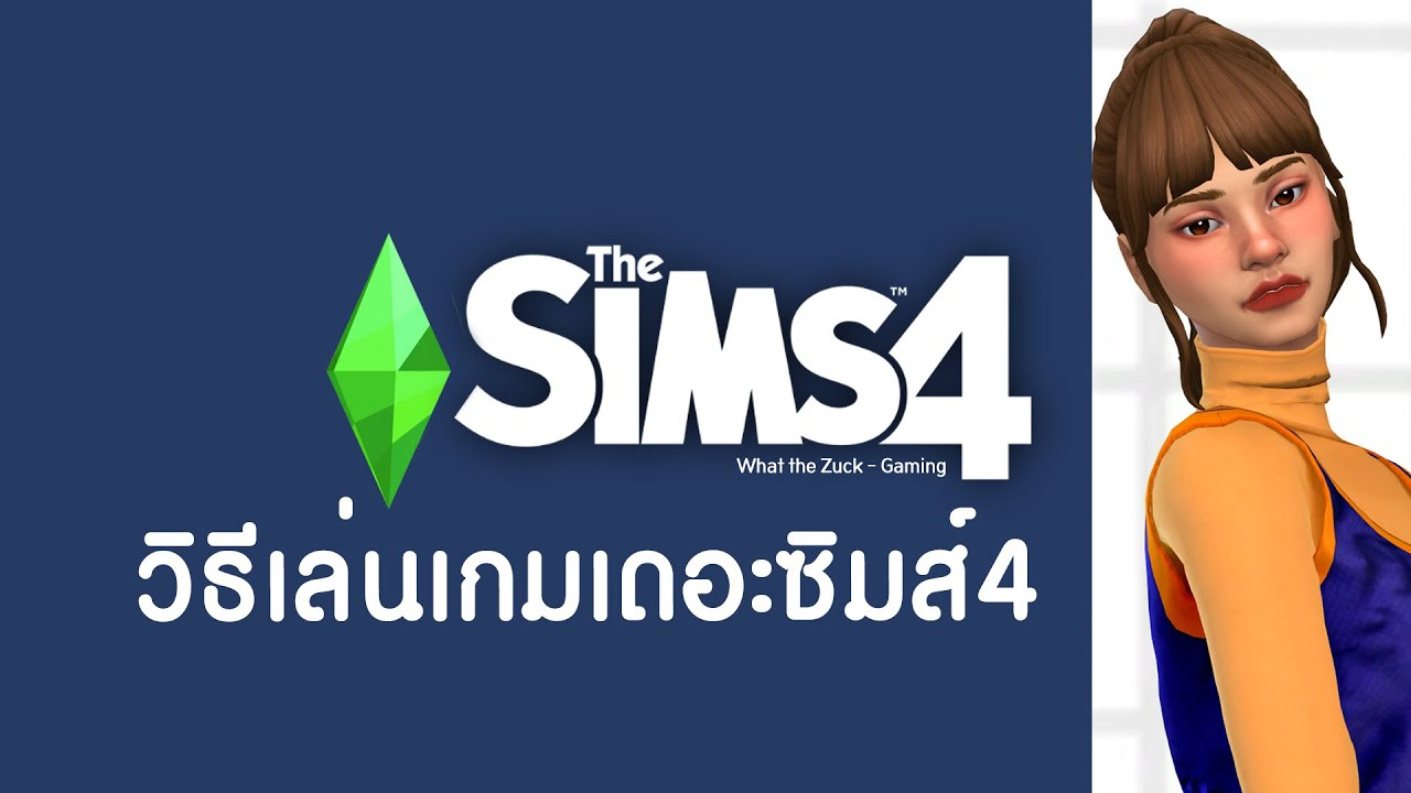 The Sims 4 : สอนวิธีเล่นเดอะซิมส์ 4 ฉบับง่ายๆ สำหรับผู้เริ่มเล่นใหม่ - What the Zuck Channel