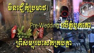 Pre-Wedding លើភ្នំបូកគោ ក្រុមការងារមួយស្រាប់តែជួប....Khmer hot news,Share World Khmer news