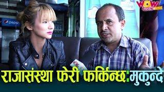 राजा फेरी आउँदैछन देशमा-मुकुन्देको भाईरल ईन्टरभ्यु| Mukunda Ghimire |Wow Talk | Wow Nepal