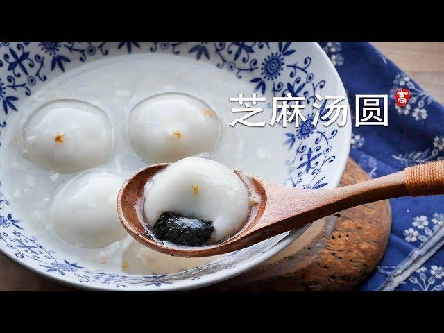 芝麻汤圆 Sweet Rice Dumplings 简单手法包汤圆