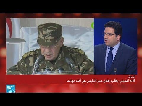 عاجل - الجزائر: رئيس مجلس الأمة سيتولى منصب القائم بأعمال الرئيس  - نشر قبل 18 دقيقة