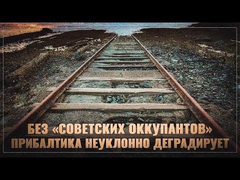 Инфраструктурные проекты Прибалтики