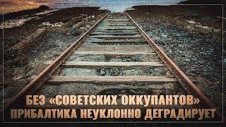 Инфраструктурные проекты Прибалтики проваливаются без «советских оккупантов»