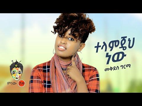 Ethiopian Music : Mekdes Girma መቅደስ ግርማ (ተላምጄህ ነው) – New Ethiopian Music 2021(Official Video)