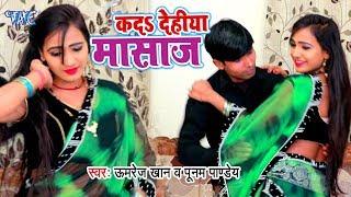 आ गया Umrej Khan का नया सबसे दर्द भरा गाना 2019 - Kada Dehiya Massage - Bhojpuri Song