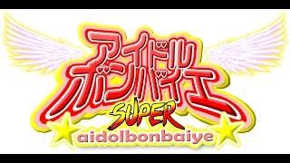 SUPERアイドルボンバイエ ~今宵も、ふれあいボンバイエ♪最終章~ 【日...