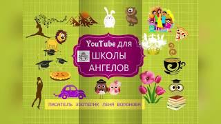 YouTube для Школы Ангелов 5 урок ч.3 - быстрые значки - плейлист - поделиться/Лена Воронова