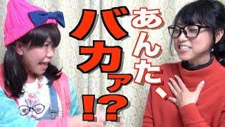 【架空YouTuberサキキン☆】宮村優子に物申す!!【ブチギレ】 アスカ・ラングレー  検索動画 13