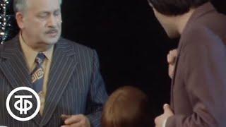 Пена. Серия 2. По пьесе С.Михалкова в постановке В. Плучека (1977)