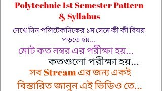POLYTECHNIC 1ST SEMESTER SYLLABUS & PATTERN FOR ALL STREAM || TOTAL MARKS IN 1ST SEMESTER