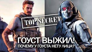 Modern Warfare 2019: обгоревший ГОУСТ, наушники ГОУСТА, тайна ПРАЙСА (Гоуст ЖИВ! Новые зацепки)