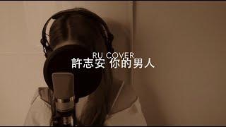 許志安|你的男人 Andy Hui (cover by RU)