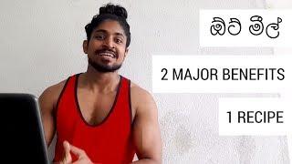 Oatmeal as a carbohydrate - simple recipe - sinhala bodybuilding