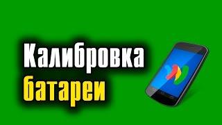 видео Как сделать калибровку аккумулятора Андроид