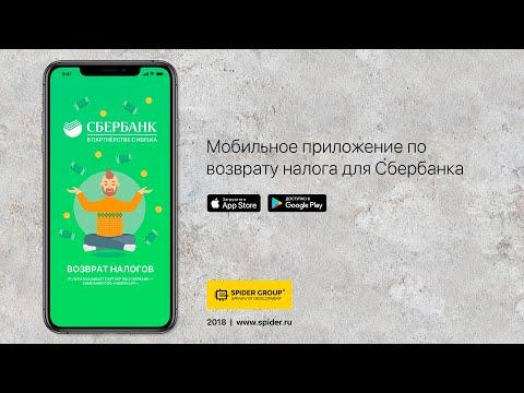 Мобильное приложение по возврату налогов для Сбербанка