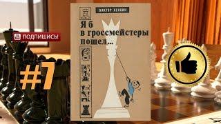 Уроки шахмат ♔ «Я б в гроссмейстеры пошёл»  Виктор Хенкин  часть 7 ♚