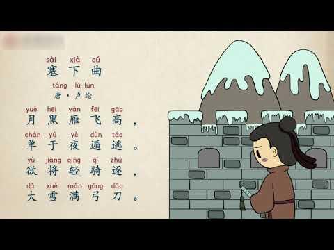 【古诗精选·五言绝句】第21节 唐·卢纶《塞下曲》