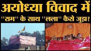 Supreme Court Ayodhya verdict में भूमि जीतने वाले RamLala Virajman में Lala कौन हैं? Ram Temple