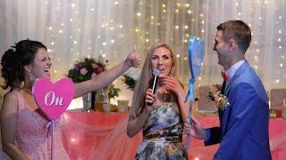 Конкурс на свадьбе. Ведущий на свадьбу Новосибирск. Мария Сережина.