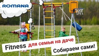 Как установить детский комплекс для дачи «Fitness»?(, 2017-06-16T12:19:31.000Z)