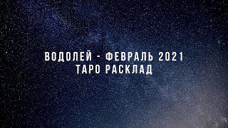 ТАРО. Водолей - февраль 2021