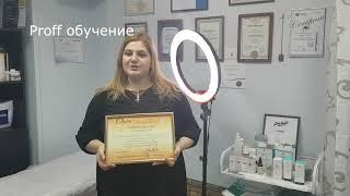 Отзыв обучение Proff Саратов
