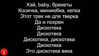 Текст песни Патемейкер