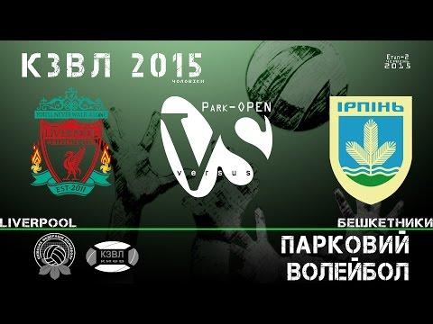 [KZL 2015] Park volleyball  Liverpool -  Бешкетники  21.06.2015