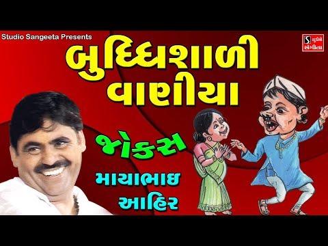Mayabhai Ahir - BUDDHISADI VANIYA - Jokes 2017 - Full Comedy Hd Video