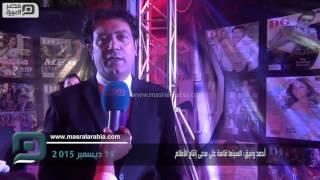 مصر العربية | أحمد وفيق: السينما قائمة على محبى إنتاج الأفلام