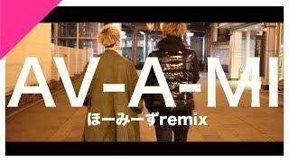【MV】アバみ-ほーみーずremix-