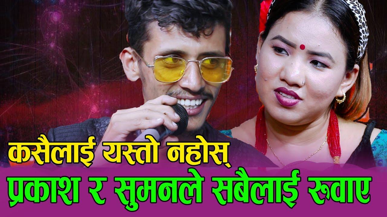 उठ सानु उज्यालो भयो, सबैलाई रुवाउने दोहोरी, Prakash Parajuli VS Suman Thapa Live Dohori Utha Sanu