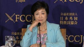 Yuriko Koike: