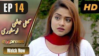 Pakistani Drama | Khatti Methi Love Story - Episode 14 | Express Entertainment Ramzan Special Soap