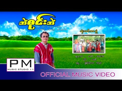 Karen Song : သုဲးလင္လာ•ဖံုဳ - ေအစီ : Sui Long Lar Poe - AC : PM MUSIC STUDIO [Official MV]
