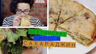 Осетинские пироги: сахараджин  / Рецепты и Реальность / Вып. 8(, 2015-07-19T06:08:24.000Z)