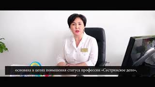 «Ассоциация специалистов сестринского дела по Кызылординской области