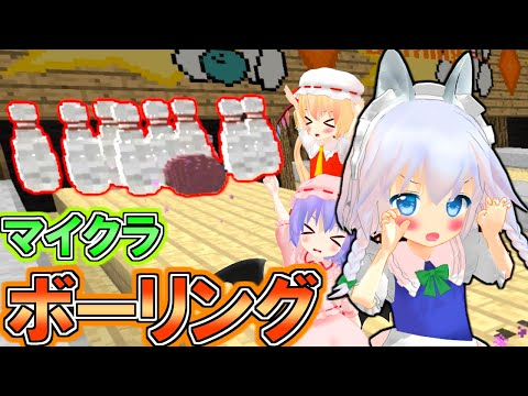 【マインクラフト】ストライク取れなきゃ猫耳罰ゲーム!?マイクラボーリング!!フリクラ3rd#80【ゆっくり実況】